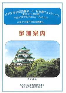 名古屋表紙.jpg