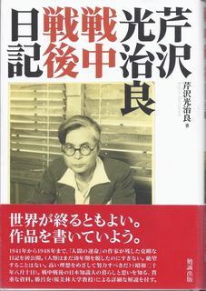 戦中戦後日記.jpg