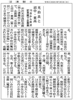 (200705)沼津朝日��「光治良と沼中・東高展」15日から芹沢記念館で企画展��.jpg