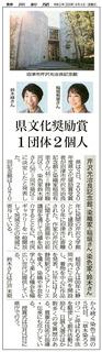 (200904)静岡新聞��県文化奨励賞 1団体2個人 芹沢光治良記念館他��.jpg
