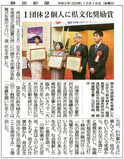 (201016)静岡新聞��1団体2個人に県文化奨励賞��.jpg