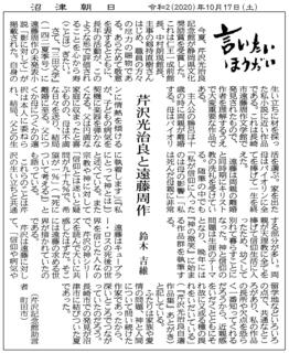 (201017)『沼津朝日新聞』「芹沢光治良と遠藤周作」鈴木吉維氏コラム.jpg