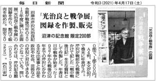 (210417)毎日新聞��「光治良と戦争展」図録を作製、販売 沼津の記念館 限定200部�� (002).jpg