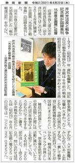 (210422)静岡新聞��「芹沢光治良と戦争 記念館が図録発刊」15年度企画展に反響�� (002).jpg