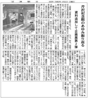 web(200621)沼津朝日��芹沢記念館のあゆみ振り返る-資料追加して企画展第2弾��.jpg