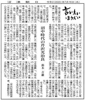 web(200716)沼津朝日��言いたいほうだい「沼中時代の芹沢光治良」鈴木吉維氏コラム�� (002).jpg